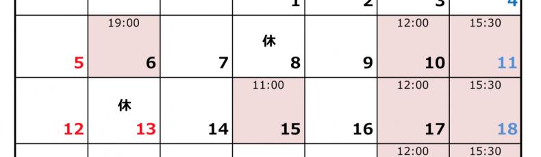 グループレッスン2020.1